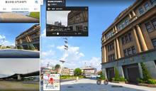 你不知道的Google地圖功能 從「街景時光機」知曉城市變遷