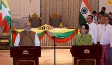 翁山蘇姬持續執政 緬甸或將結盟印度平衡中國影響