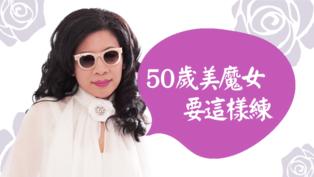 脂肪贅肉退散!50歲健身美魔女現場教學【茜問精華短版】