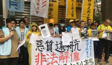 遠航工會赴勞動部抗議(1) (圖)