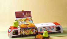 台鐵「普悠瑪」月餅禮盒來了!預購時程、價格曝