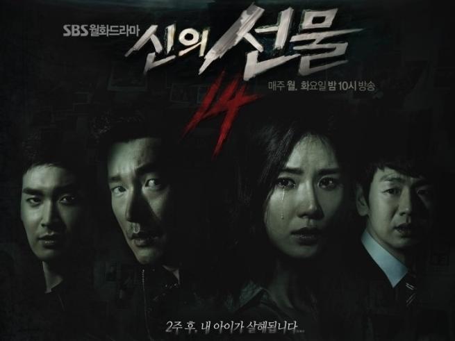 韓劇《神的禮物-14天》2014