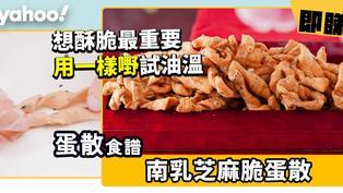 【蛋散食譜】南乳芝麻脆蛋散!想酥脆最重要用一樣嘢試油溫