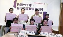 修憲不如制憲 青年團體籲制訂符合台灣現況新憲法