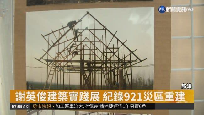 謝英俊建築實踐展 紀錄921災區重建