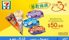 【7-11】雪糕、飲品、零食、儲值咭限時優惠(25/09-27/09)
