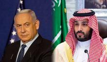 世仇大和解,中東破天荒!以色列總理納坦雅胡密會沙烏地阿拉伯王儲穆罕默德