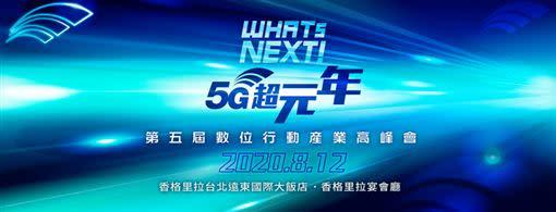 第五屆《WHATs NEXT!5G超元年》數位行動產業高峰會將於8月12日登場