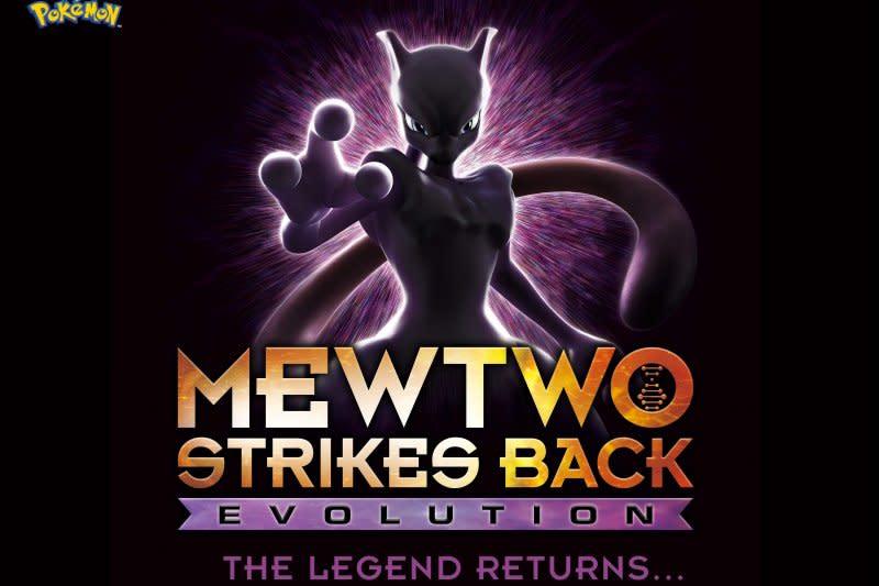 Animasi Pokemon Mewtwo akan tayang di Netflix
