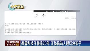微星總經理江勝昌墜樓亡 公司:健康因素辭世