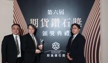 元大投信五度榮獲期貨鑽石獎肯定 更受邀擔任中國等地基金業者ETF的技術顧問