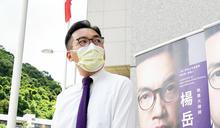 消息指押後立會選舉 楊岳橋質疑「行其他目的之實」
