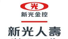 又見壽險董座落馬 金管會重罰新壽2760萬、董事長吳東進停職