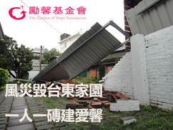 風災毀台東家園,一人一磚建愛馨