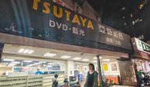 與時代道別 DVD出租店走入歷史