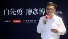 中華民國為何輸到剩台灣 廖彥博盼與讀者對話 (圖)