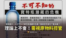 【查證】寶特瓶潛藏危機?重複使用會吃下重金屬?專家:理論上不會