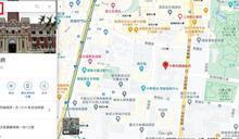快新聞/Google搜尋中國軍事基地「朱日和」 地圖竟出現「總統府」