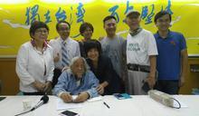 台獨教父史明百歲生日會 海內外團體將在凱道歡慶