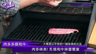 肉多多饌和牛 和牛吃到飽