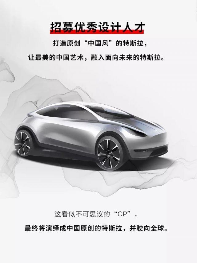 Tesla calls on car designers to create city car for its Chinese market