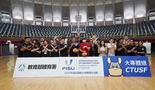 體育署與大專體總連袂歡慶920國際大學體育日
