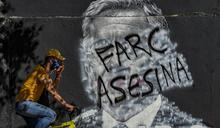 哥倫比亞前叛軍FARC 承認殺害前總統候選人葛梅茲