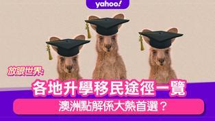 各地升學移民途徑一覽  澳洲點解係大熱首選?
