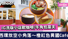 【西環Cafe】IG洗版西營盤Cafe!異國橙紅色設計小店歎牛角包窩夫