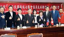 中華民國與瑞士國會議員友好聯誼會成立大會 (圖)