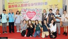 苗青職人校園分享創業經驗、傳承手藝