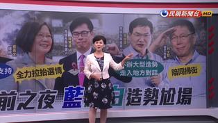 祭出「黃金陣容」 蔡賴蘇選前之夜站台陳其邁