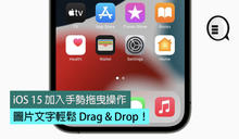 iOS 15 加入手勢拖曳操作,圖片文字輕鬆 Drag & Drop!