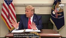 川普首認「會接受選舉人投票結果離開白宮」 仍嘴硬選舉舞弊