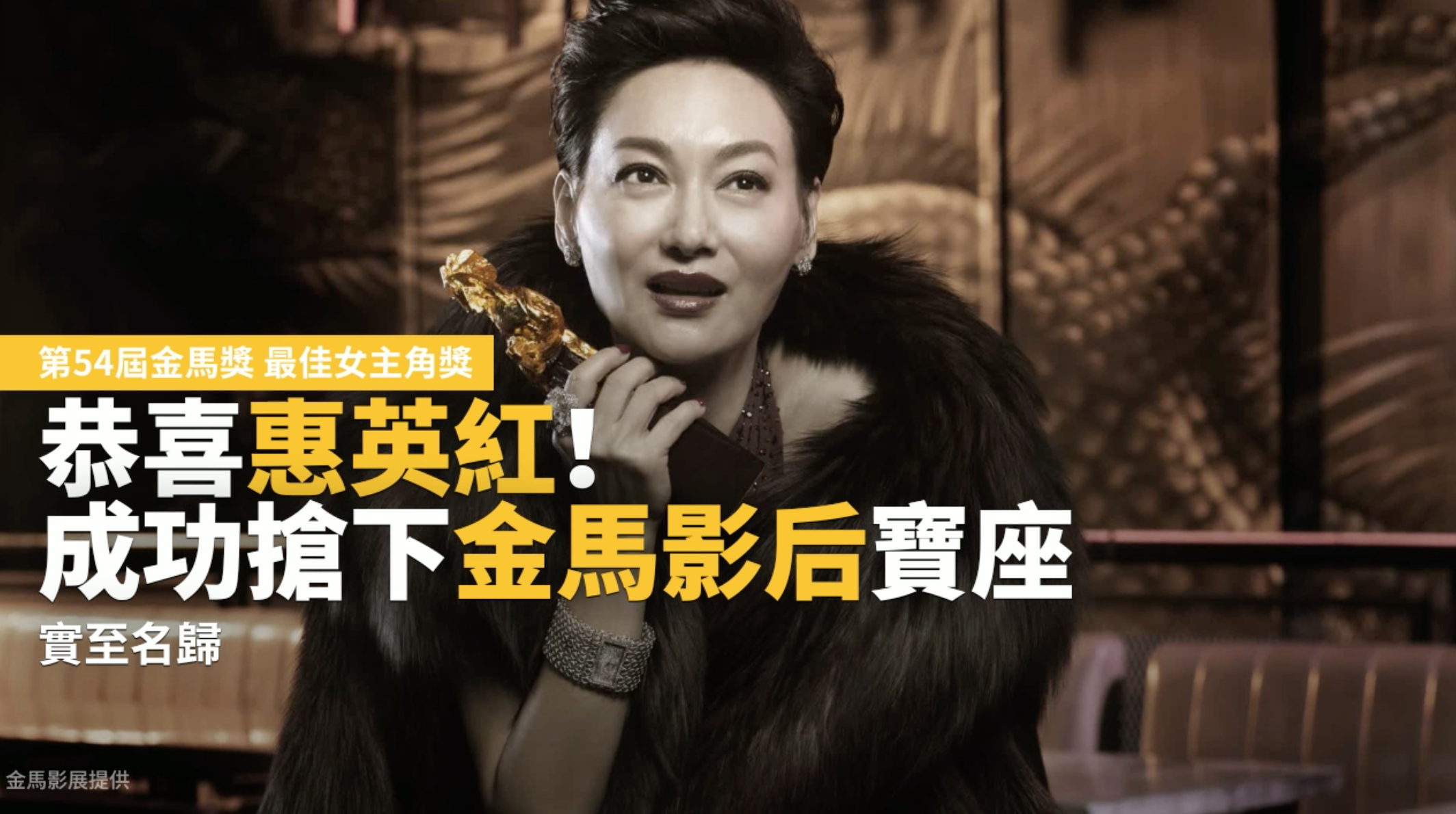 金馬54/最佳女主角:惠英紅《血觀音》演技爆棚