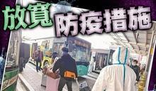 入境深圳減至集中隔離14天 病毒檢測證無染疫可自由活動