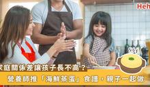 壓力也會讓孩子長不高!營養師:親子一同料理「增高餐」 營養又療癒