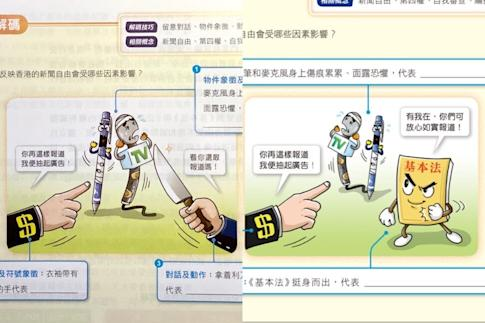 The original page on the left has a knife posing potential harm to press freedom while the amended version on the right shows the Basic Law saying it will protect press freedom. Photo: Chan Ho-him