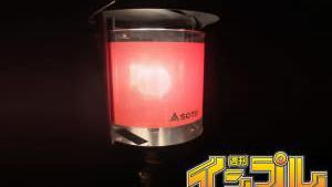 【好物來分享】適合露營時使用的防蟲照明燈