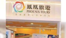 砸4億拚小琉球離島熱 鳳凰旅遊獨家水岸第一排蓋飯店