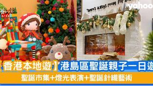 【本地好去處】港島區親子一日遊 聖誕市集+燈光表演+聖誕針織藝術