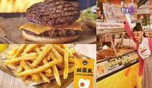 超狂3大速食店好康!免費吃雞塊、10元爽嗑4﹒4盎司牛肉排、鹹蛋黃薯條餐買一送一