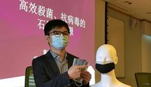 城大研發石墨烯口罩 光熱下10分鐘可殺大部分細菌