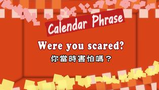 #每日一句 - Were you scared? 你當時害怕嗎?