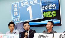 【Yahoo論壇/林育卉】國民黨怎麼不敢去跟北京說:釣魚台是台灣的!