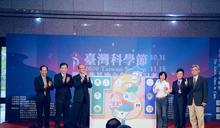第一屆「臺灣科學節」 逾150項活動讓科學好好玩