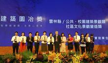 雲林縣奪下2020建築園冶獎11件獎項 縣長張麗善出席頒獎