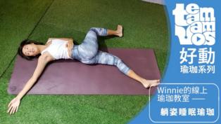 躺姿睡眠瑜珈 - Winnie的瑜珈教室 EP85