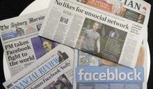 加拿大跟進澳洲》要求臉書、谷歌付費給媒體 學者憂反讓社群平台大到不能倒