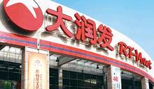 阿里巴巴給高鑫零售關愛眼神 擬將股權由三六%提升至七二%